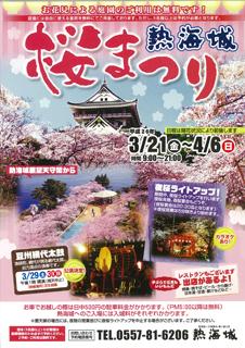 0321atamijo-sakura.jpg