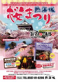 0321atamijo-sakura_20150317074607097.jpg
