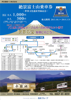 1001izuhakone_201403100736503a4.jpg