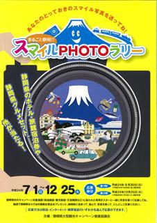 240701-241225shizuokacp.jpg