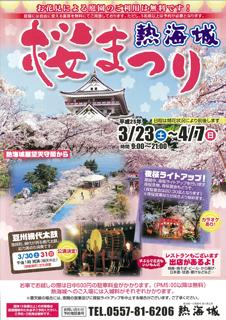 25atamijou-sakura_20130323072851.jpg