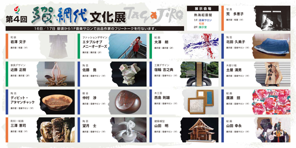 25taga-ajirobunka2.jpg