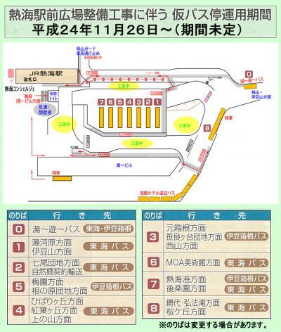 bus-terminal2_convert_20121127095511.jpg