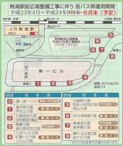 bus-terminal_convert_20120326075351.jpg