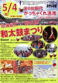 hamaichi.jpg
