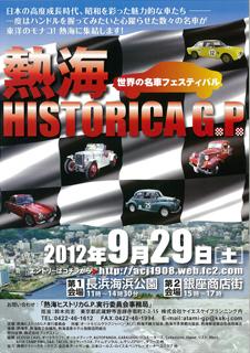 historica_20120920075717.jpg