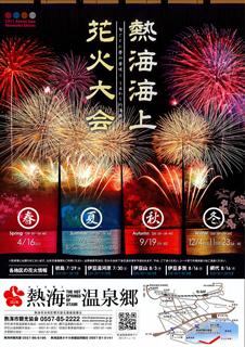poster-23hanabi.jpg