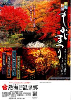 poster-23momiji_20111126075751.jpg