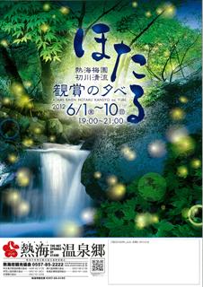 poster-24hotaru_20120522083708.jpg