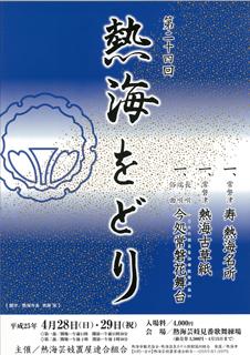 poster-25atamiodori.jpg