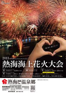 poster-25hanabi_20130331084935.jpg
