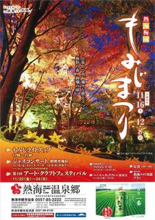 poster-25momiji_20131206082308fa9.jpg