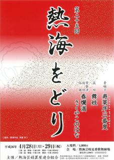 poster-26atamiodori.jpg