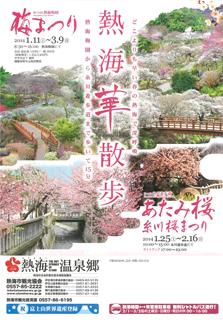 poster-26ume-sakura.jpg