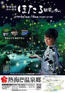 poster-27hotaru.jpg