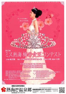 poster-27misscon_20110629073820.jpg