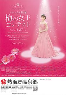 poster-29misscon_20150522081228005.jpg