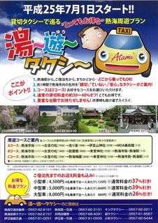 yuyutaxi_20140530082657617.jpg