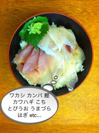「あじろ時魚丼」